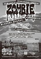 zombie_1c_2.jpg
