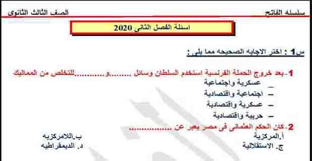 مذكرة مراجعه تاريخ للصف الثالث الثانوي 2021 pdf