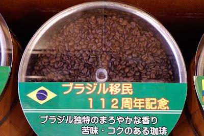 おすすめコーヒー:ブラジル移民112周年記念