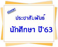 https://sites.google.com/a/sau.ac.th/scholarship2/prachasamphanth-ns-him-pi63