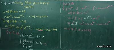 二階柯西微分方程式的變數代換