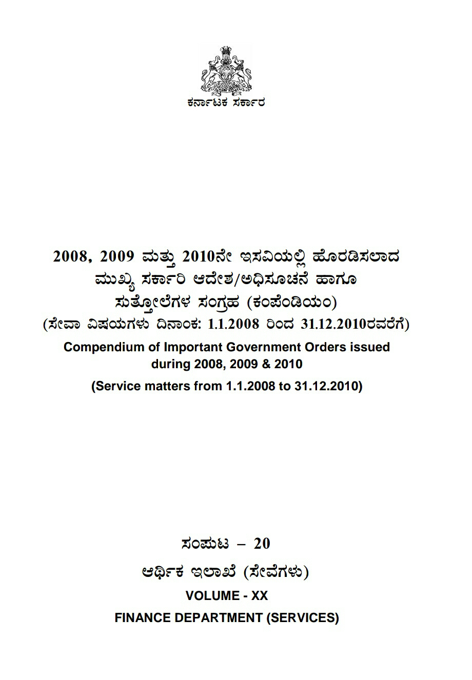 Collection of Government Orders, Notifications, and Circulars issued on 2008-2010
