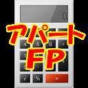 アパート経営シミュレーションアプリ≪アパートFP≫