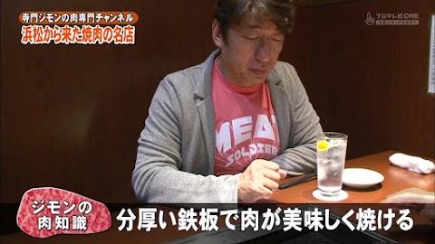 寺門ジモンの肉専門チャンネル #31 「大貫」-0180.jpg