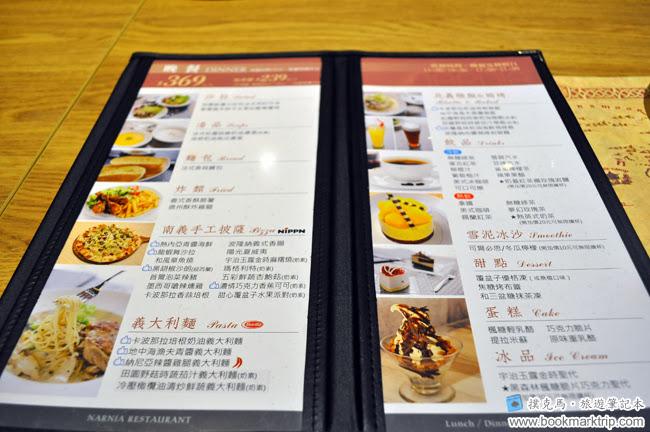 納尼亞義式餐廳菜單