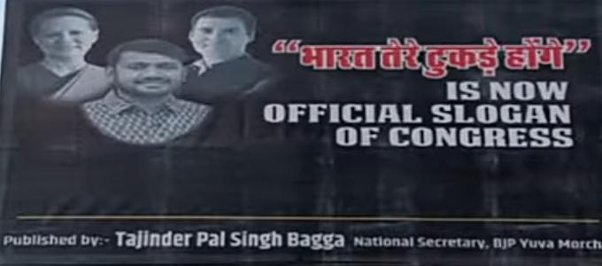 कन्हैया कुमार कांग्रेस में शामिल होने पर भाजपा का पोस्टर लगा कर हमला बोला