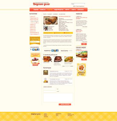 Страница Рецепты сайта www.vkusnoe-delo.ru