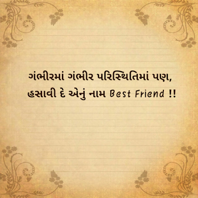 best friend status in gujarati, dosti status gujarati,dosti status, dosti status in gujarati, dosti status gujarati, best dosti status,dosti shayari