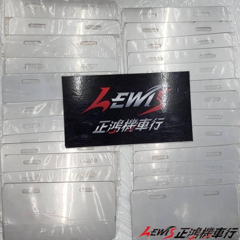 白鐵強化車牌板