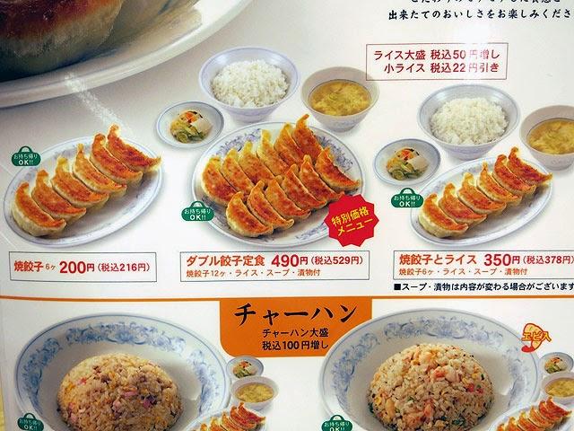 餃子定食、ダブル餃子定食のメニュー