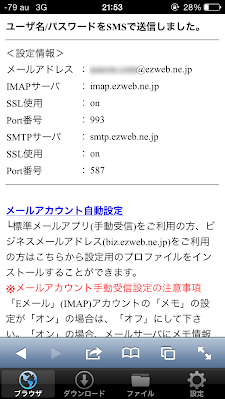 ezwebメールのサーバー情報