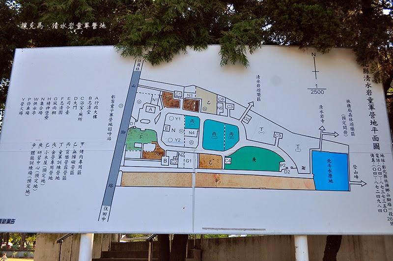 清水岩童軍營地
