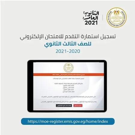 وزارة التربية والتعليم والتعليم الفني تعلن عن إتاحة تسجيل الاستمارة الإلكترونية للصف الثالث الثانوي 2021  moe-register.emis.gov.eg