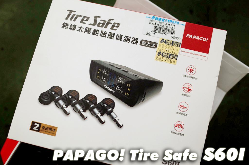 【使用紀錄】PAPAGO! TireSafe S60I_Part_1_真是勁爆的名稱啊~