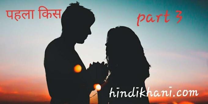 पहला किस स्कूल प्रेम कहानी - part 3 ( love story in hindi )