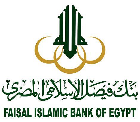 موعيد عمل بنك فيصل الرسمية فى مصر