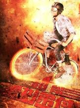 Super Delivery Hero China Web Drama