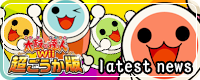 Taiko no Tatsujin Wii 5 latest news