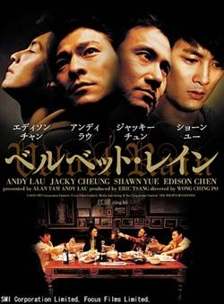 Blood Brothers - Jiang Hu  - Huynh Đệ Giang Hồ