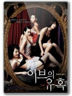 Sự Quyến Rũ Của Người Đẹp - Temptation of Eve: Good Wife (2007)