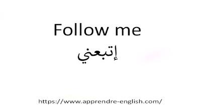 Follow me إتبعني