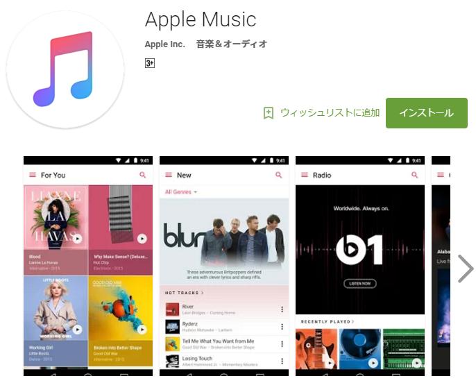 https://lh3.googleusercontent.com/-1AjaZroqMCc/VkIthXoGsaI/AAAAAAAAnQs/DbbeUibYZ-8/s800-Ic42/Apple-Music-App-Android.jpg
