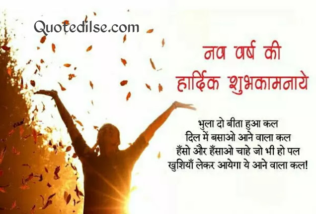 new year 2021 quotes in hindi
