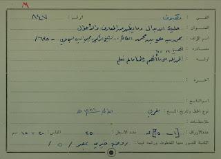 كتاب : حلية الأبدال وما يظهر من العوارف والأحوال/ابن عربي-5