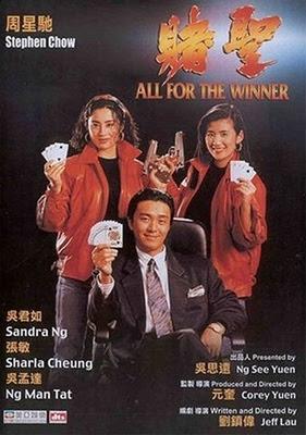 Все за победителя / Победитель получает все (1990) 3447156938_17c57e1b46