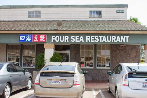Four Sea Restaurant