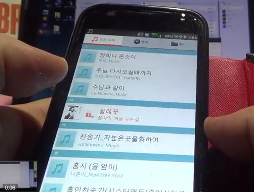 안드로이드 스마트폰 뮤직 리스트 확인
