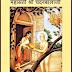 History Of Chandanbala | साध्वी चंदनबाला