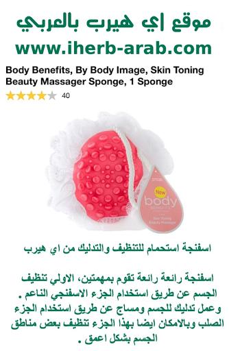 اسفنجة استحمام للتنظيف والتدليك من اي هيرب  Body Benefits, By Body Image, Skin Toning Beauty Massager Sponge, 1 Sponge
