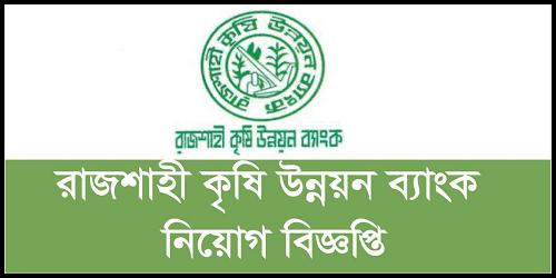 রাজশাহী কৃষি উন্নয়ন ব্যাংক নিয়োগ বিজ্ঞপ্তি ২০২১ -  Rajshahi Krishi Unnayan Bank job circular 2021 - ব্যাংকের চাকরির খবর ২০২১