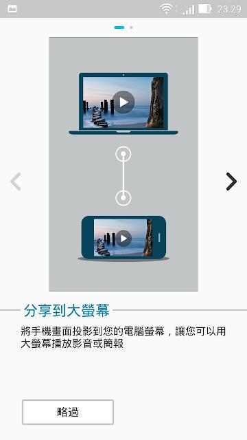 租約到期,選擇綁約換了 ASUS ZenFone Selfie
