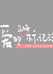 The Love Book China Drama