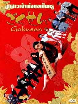 Gokusen ลูกสาวเจ้าพ่อขอเป็นครู ภาค 1 ( EP. 1-9 END ) [พากย์ไทย]