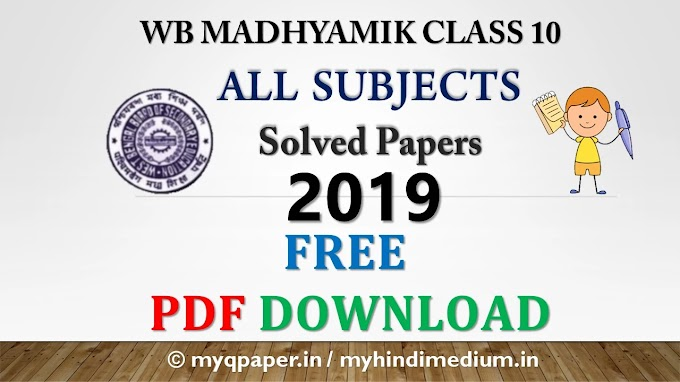 Madhyamik Solved Question Papers 2019 | All Subjects PDF Download | WBBSE