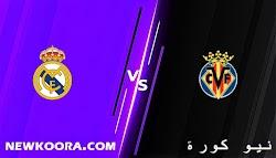 مشاهدة مباراة ريال مدريد وفياريال بث مباشر كورة لايف اليوم 25-09-2021 في الدوري الإسباني