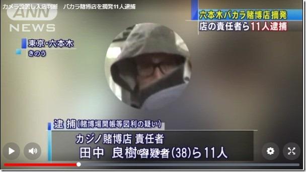 田中良樹容疑者(38)2017.02.03ann1158