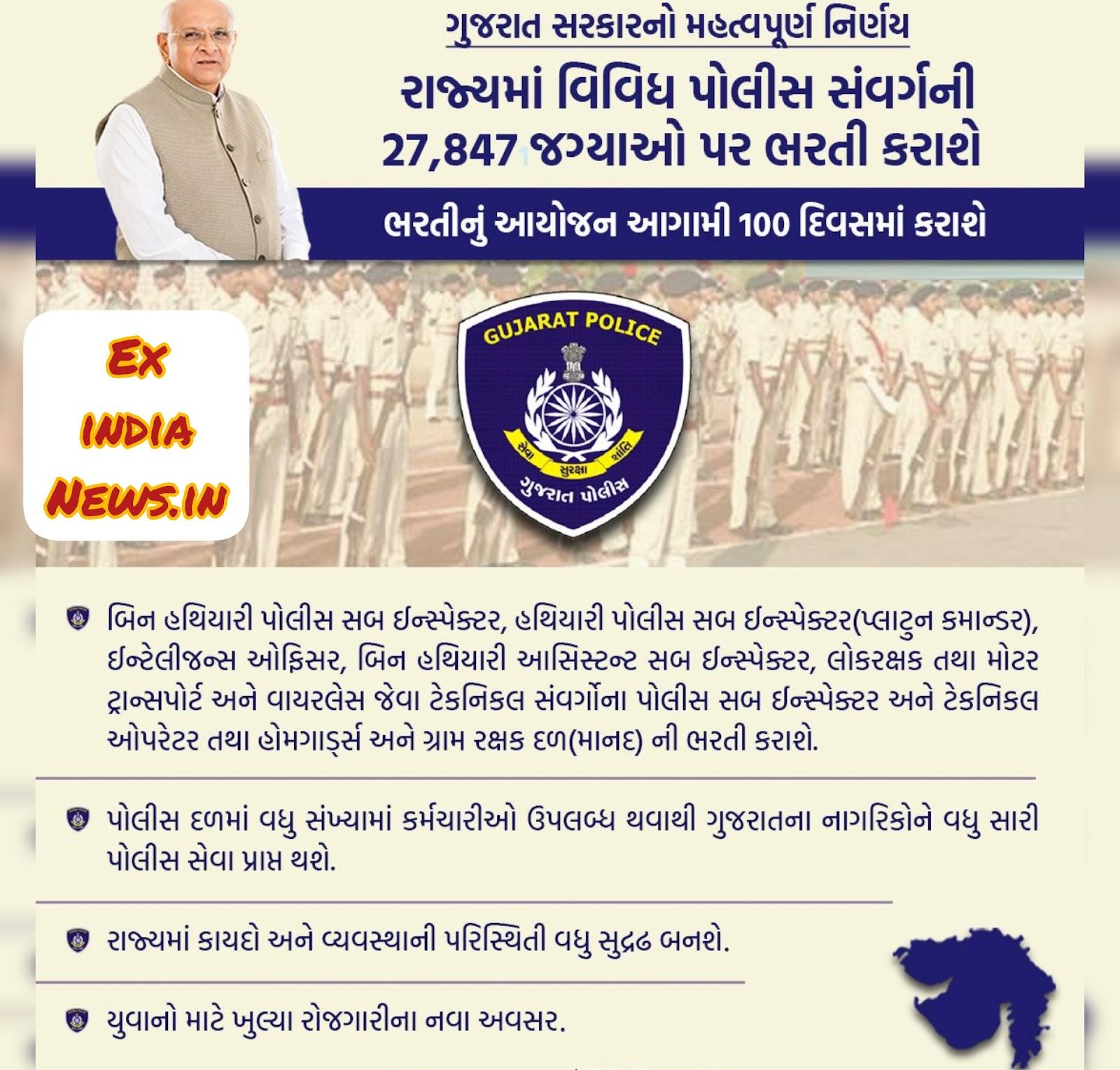 Gujarat Police 27847 PSI, Lok Rakshak Dal (LRD) Bharti 2021-22 | Syllabus, Eligibility And Apply Online - Exindianews
