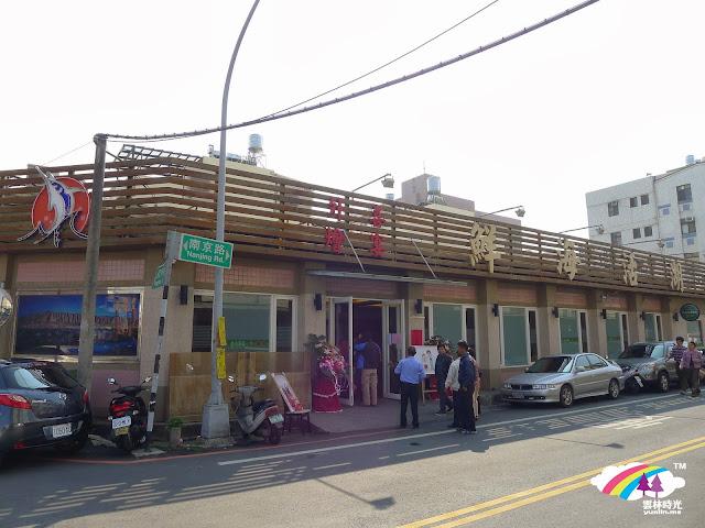 斗六-海村澎湖活海鮮餐廳 喝朋友的喜酒之婚宴隨拍