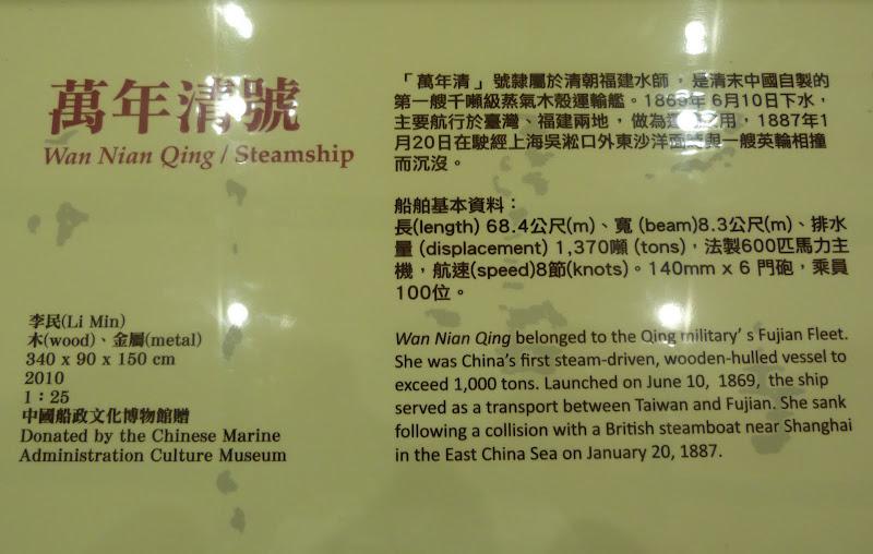 Taipei. Evergreen Maritime Museum. - P1340930.JPG