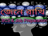 জেনে রাখি - BCS & Job Preparation part 1