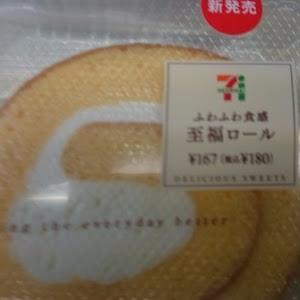 たっぷりクリーム至福のロールケーキ コンビニオリジナル