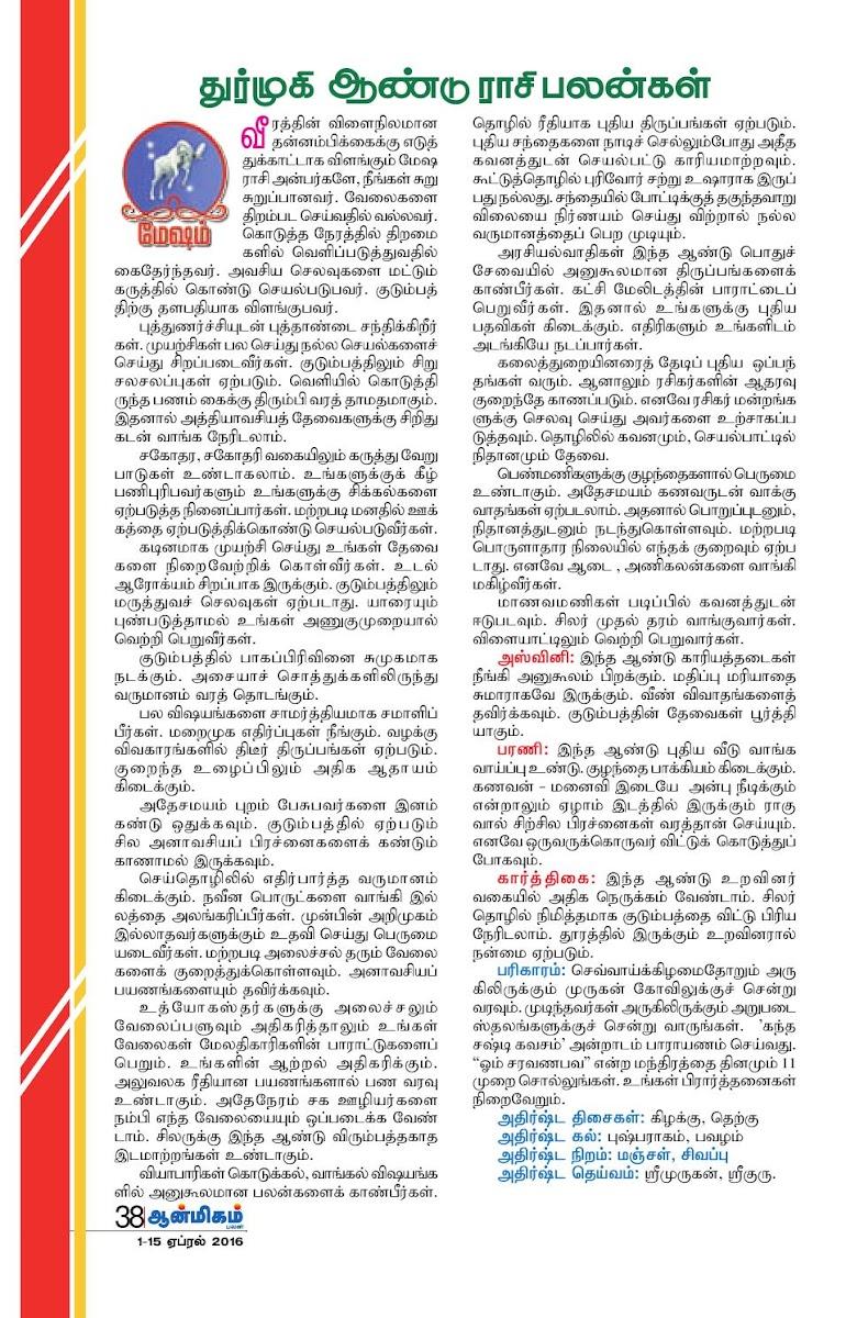 Durmukhi Tamil New Year palangal 2016