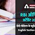 RBI Office Attendant Recruitment 2021: RBI ऑफिस अटेंडेंट 2021 के लिए हिंदी मीडियम के स्टूडेंट्स कैसे करें English Section की तैयारी (How can a Hindi Medium Student score good marks in English section?)