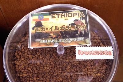 おすすめコーヒー:モカ イルガチェフェ