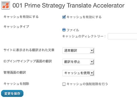 001 Prime Strategy Translate Acceleratorの設定画面