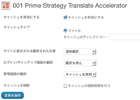 001 Prime Strategy Translate Accelerator の設定画面